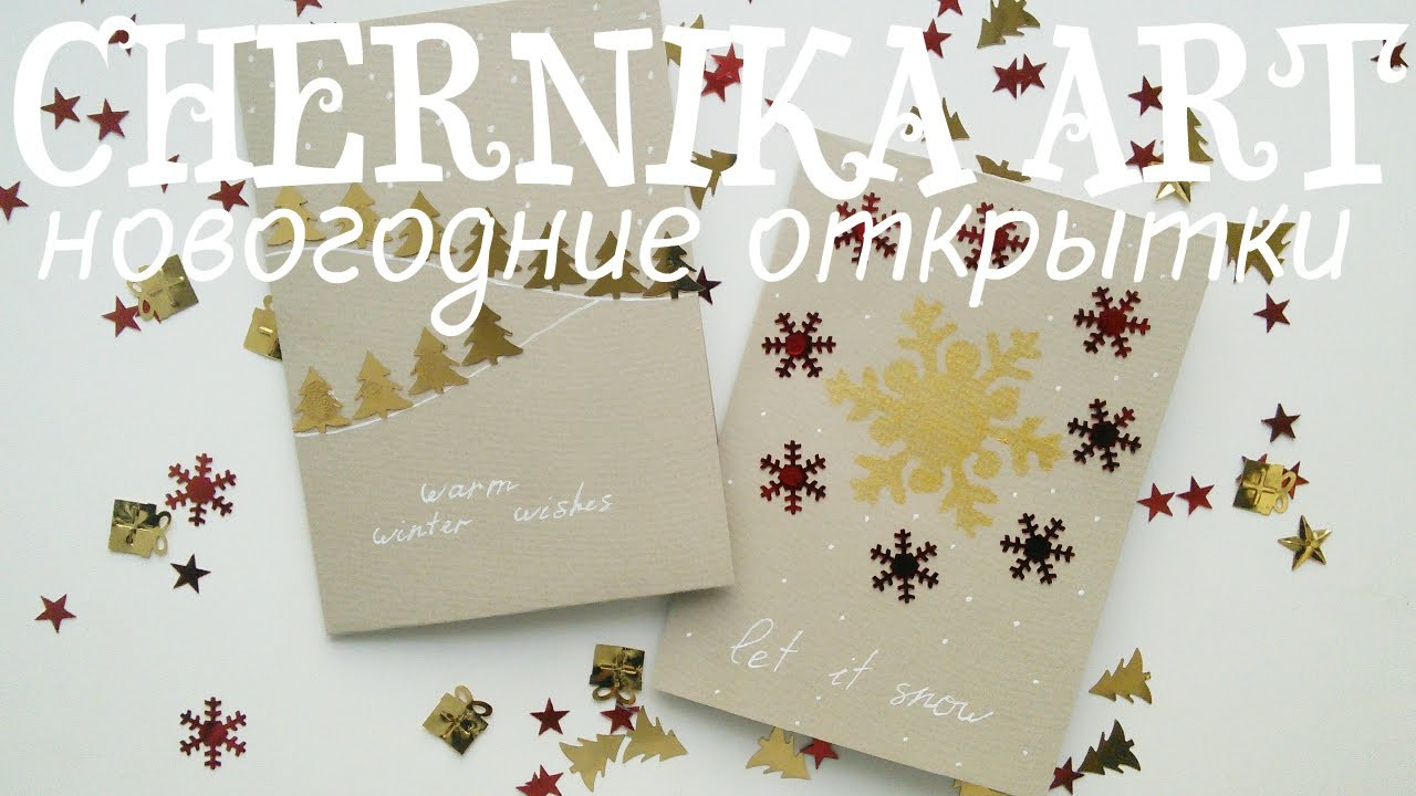 CHERNIKA ART НОВОГОДНИЕ ОТКРЫТКИ | DIY - NEW YEAR.CHRISTMAS CARD