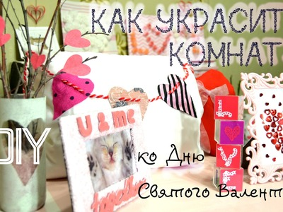 DIY decor как украсить комнату ко Дню Святого Валентина