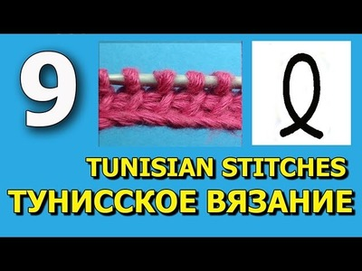 Скрученный тунисский столбик Twisted tunisian stitch