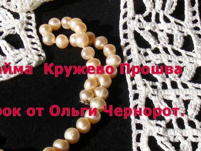 Вязаная кайма, кружево прошва. Knitted edging, lace proshva