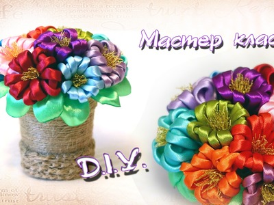 "ЦВЕТЫ из лент ""Радужные "". Flowers from ribbons  ""Colorful"". Djuce Julia"