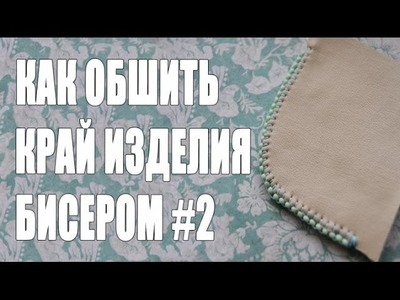 Как обшить край изделия бисером Beadwork-sheathing edge 2
