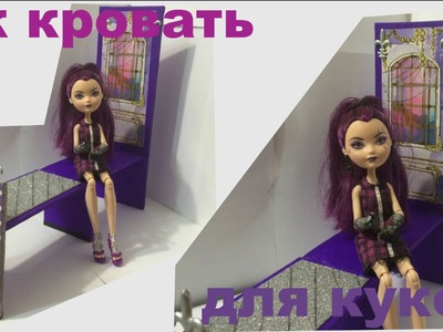 Как сделать кровать для кукол. How to make a bed for dolls of Ever After High and Monster High