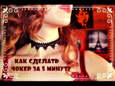 КАК СДЕЛАТЬ ЧОКЕР ЗА 5 МИНУТ?  TATTOO CHOKER ЗА 5 МИНУТ!