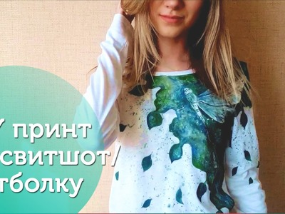 DIY Принт на футболку.свитшот| DIY.How to make  how to make a print on a T-shirt