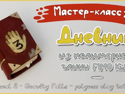Мастер-класс:  Дневник Фолз из глины FIMO kids.Journal 3 - polymer clay tutorial