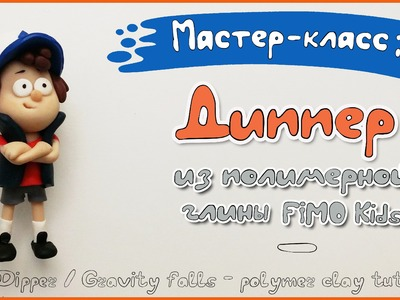 Мастер-класс: Диппер - Гравити Фолз - из глины FIMO kids. Dipper - polymer clay tutorial