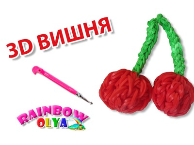 3D ВИШНЯ из резинок на крючке без станка. Фигурка из резинок | CHERRY Rainbow Loom Hook Only