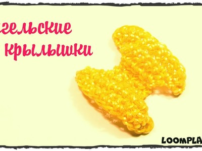 Крылья ангела из резинок без станка.Rainbow Loom Angel wings.