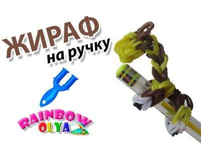 ЖИРАФ из резинок на ручку. Фигурки из резинок | Giraffe Rainbow Loom bands