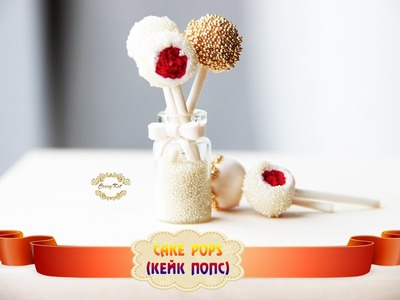 CrazyKet:Кейк попс(Cake Pops) из полимерной глины  ❤️ Polymer Clay ❤️Мастер-класс.DIY
