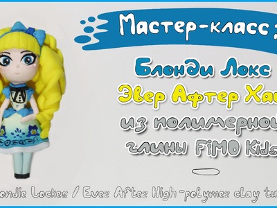 Мастер-класс: Блонди Локс из FIMOkids. Blondie Lockes - polymer clay tutorial