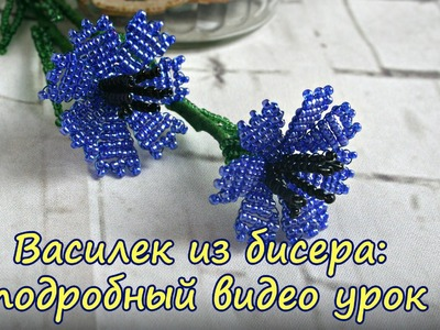 Beaded flowers tutorial. Cornflower. Василек из бисера: подробный видео урок