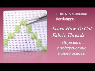 #Embroidery #Hardanger .Learn How To Cut Fabric Threads. #Вышивка Hardanger.