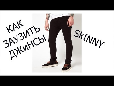 Как правильно заузить джинсы скинни в домашних условиях. How to make a skinny jeans
