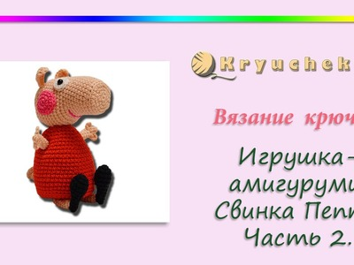 Свинка Пеппа. Игрушка. Амигуруми. Часть 2 (Peppa Pig. Toy. Amigurumi. Part 2)