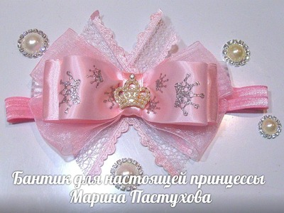 D.I.Y  Бантик для настоящей принцессы .D. I. Y Bow for a true Princess