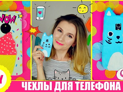 DIY SILICON PHONE CASE| ENG SUB | ЧЕХЛЫ ДЛЯ ТЕЛЕФОНА ИЗ СИЛИКОНА|