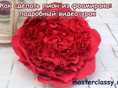 DIY. How to make foam flowers. Как сделать пион из фоамирана: подробный видео урок