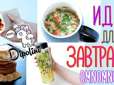 ИДЕИ ДЛЯ ЗАВТРАКА | DIY Breakfast & Lunch Ideas for Back To School!