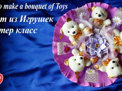 Букет из Игрушек . Мастер класс. How to make a bouquet of Toys