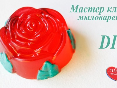 Мастер класс по Мыловарению. Мыло Роза. how to make soap with rose