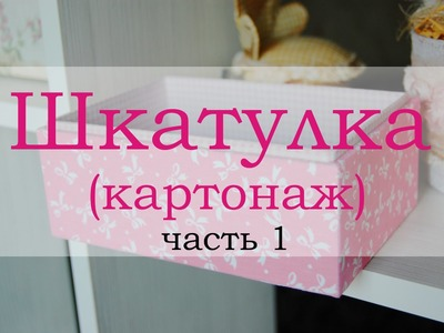 Шкатулка картонаж часть 1 (cartonnage box tutorial)