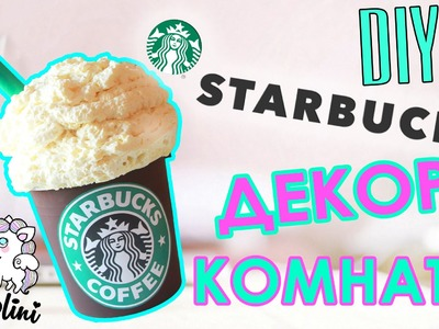 DIY Декор Комнаты Starbucks | How To Make Giant Starbucks Cup
