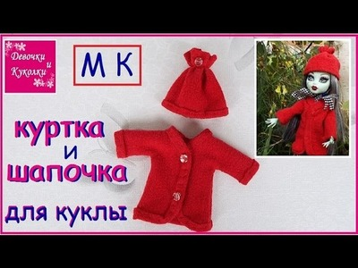 DIY.Как сшить куртку - пальто  и шапку. How to sew a jacket and hat doll monster high