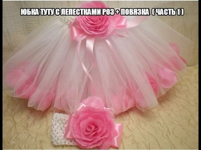 Юбка Туту  с Лепестками Роз. Tutu Skirt with Beautiful Rose - DIY.Tutorial. Flower. Часть 1.