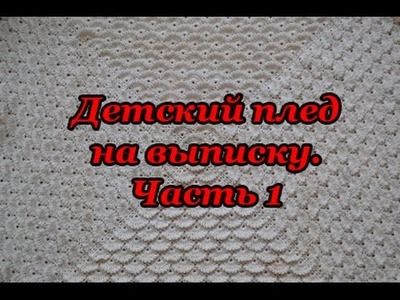 """Детский плед на выписку. Часть 1"" (Baby blanket for discharge. Part 1)"