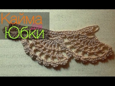 Кайма для юбки .The border for the skirt