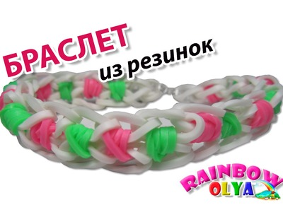 БРАСЛЕТ из резинок на крючке без станка | Bracelet Rainbow Loom Hook Only