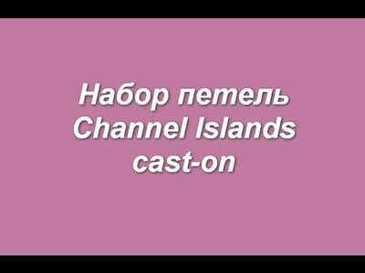 Набор петель Сhannel Islands cast-on - Set loop Shannel Islands cast-on