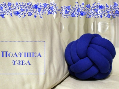 Подушка своими руками. Шьем подушку-узел. How to make a unique pillow with your hands