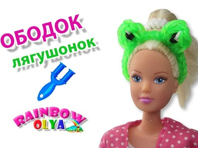 ОБОДОК ЛЯГУШОНОК для куклы из резинок на рогатке без станка Miniature dolls rainbow loom