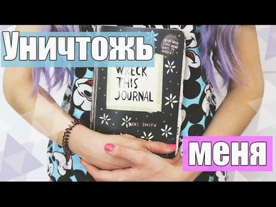WRECK THIS JOURNAL! ЗАШИЛА БЛОКНОТ? Part 8