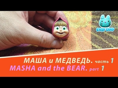 #Masha and The Bear tutorial - #Маша и медведь мастер класс