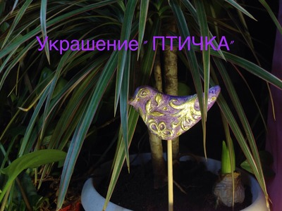 Украшение для цветочного горшка.  Птичка.Decoration for flower pot