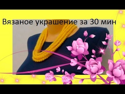 Вязаное украшение за 30 мин . Knitted decoration for 30 minutes.
