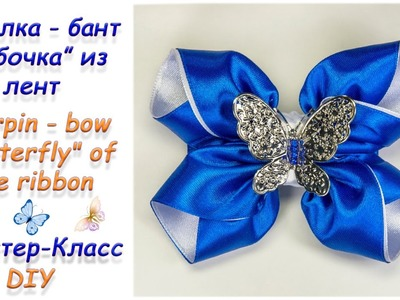 "ЗАКОЛКА - БАНТ ""БАБОЧКА"" ИЗ ЛЕНТ ♥ МАСТЕР-КЛАСС ♥ HAIRPIN - BOW ""BUTTERFLY"" OF THE RIBBONS ♥ DIY"
