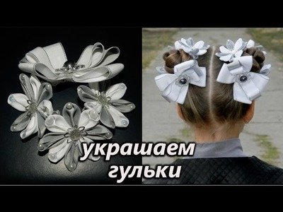 Как сделать две гульки?! +украшение ручной работы.How to do two bun?! +scrunchie bun handmade