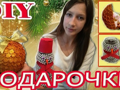 DIY.ПОДАРКИ на Новый год. GIFTS for the New year