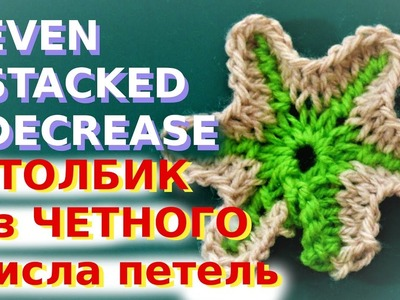 Stacked decrease with even number of stitches (10 to 1)   *** Столбик вниз 10 в 1