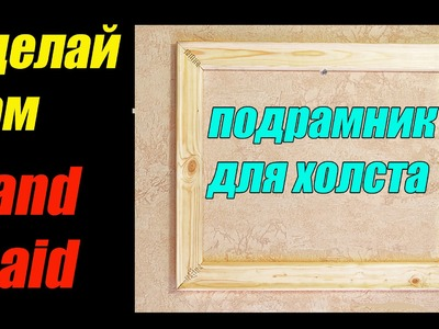 Как сделать подрамник для холста своими руками.how to make a frame for the canvas with his hands.