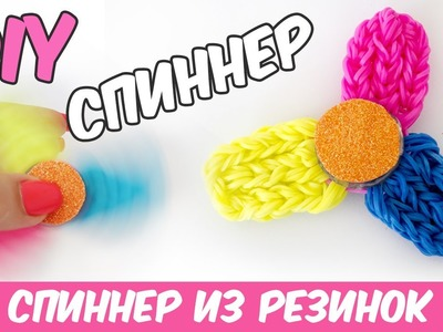 DIY СПИННЕР из резинок SPINNER Rainbow Loom bands Charm