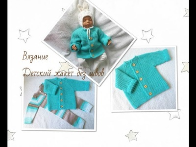 Детский жакет без швов.Knitted jacket for baby