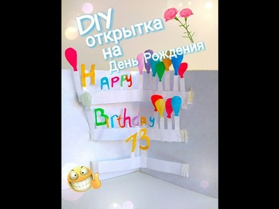 DIY Открытки | 3D Открытка DIY Greeting card | 3D greeting card with flowers | paper Crafts