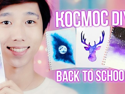 DIY BACK TO SCHOOL! КОСМОС КАНЦЕЛЯРИЯ! Декс Ким