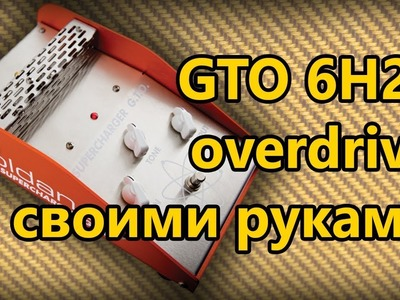 DIY StompBox-31. GTO Overdrive на лампах 6Н2П.
